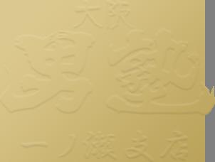 大阪男塾一ノ瀬支店