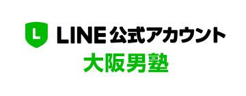 LINE公式アカウント大阪男塾