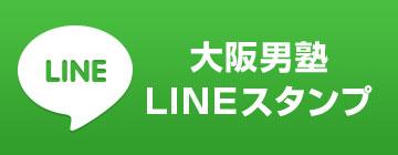 大阪男塾LINEスタンプ
